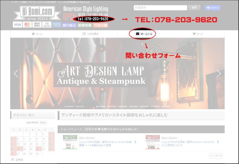問い合わせ番号&フォーム|Hi-Romi.com(ハイロミドットコム)WEB SHOP