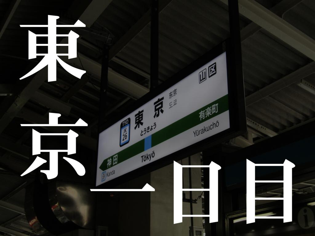 f:id:hi-tamu:20170401152723j:plain