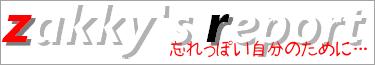 f:id:hi-zakky:20131215093828p:plain