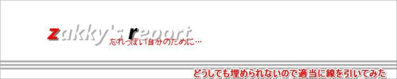 f:id:hi-zakky:20131215094419j:plain