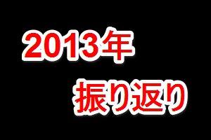 f:id:hi-zakky:20131231115936j:plain