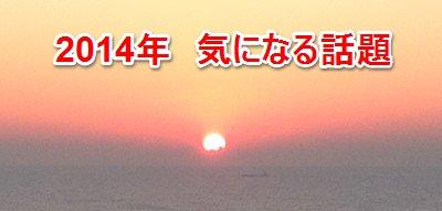 f:id:hi-zakky:20140103213640j:plain