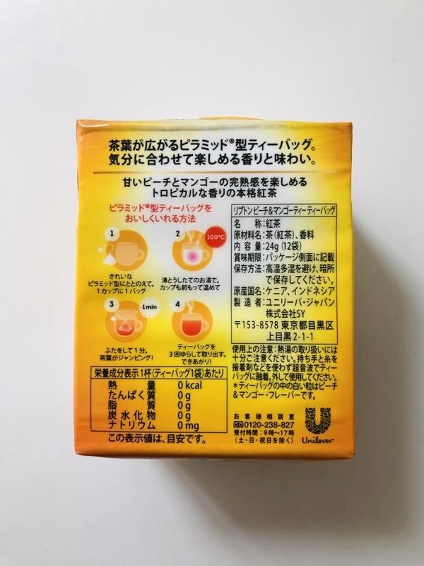 lipton-peachmango