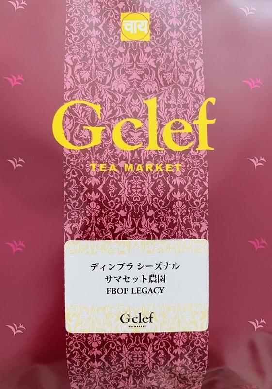 gclef-dimbula-seasonal-somerset