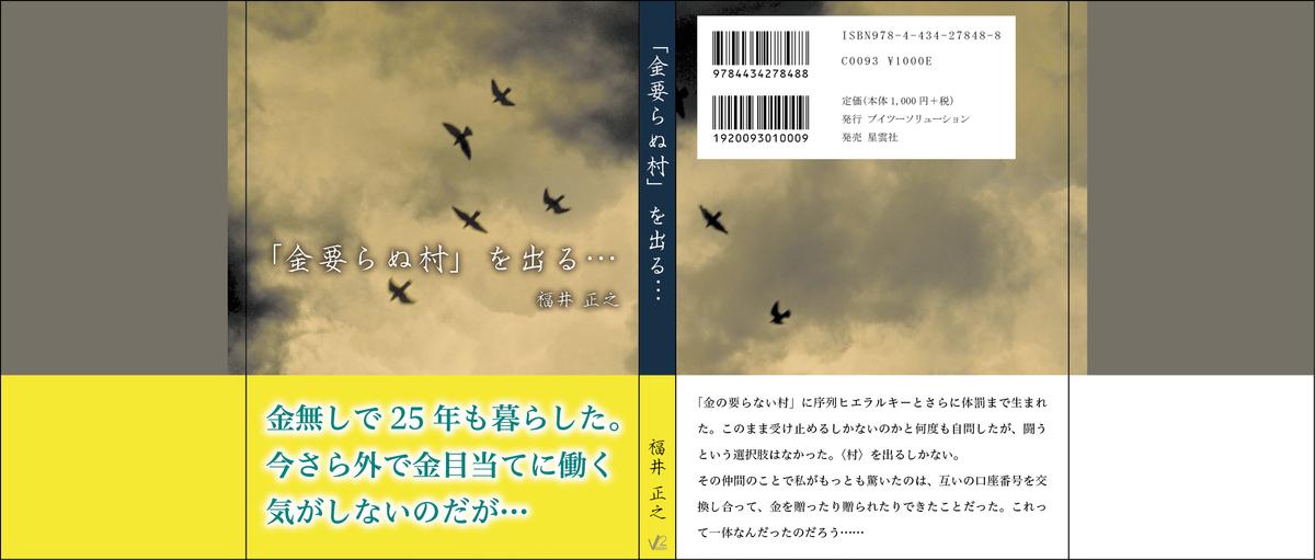 f:id:hibihiko_ya:20200810072857j:plain