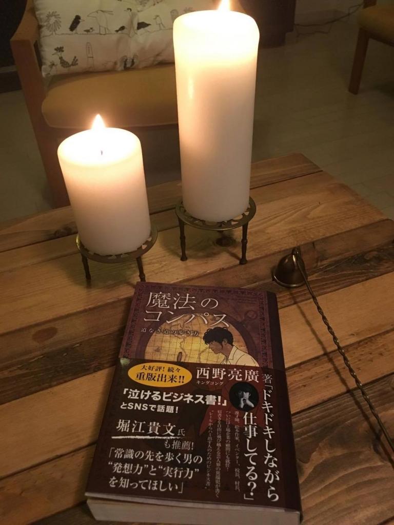 f:id:hibiki-ninomiya:20170114234354j:plain