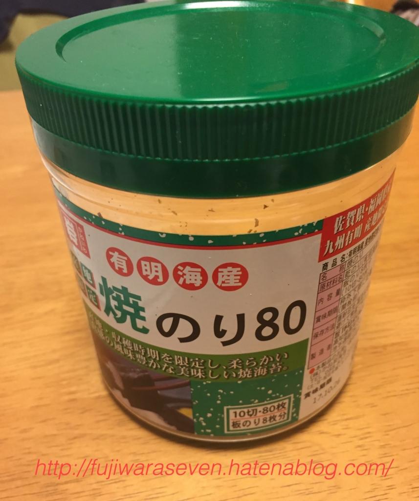 f:id:hibiki27fujiwara:20170103162950j:plain