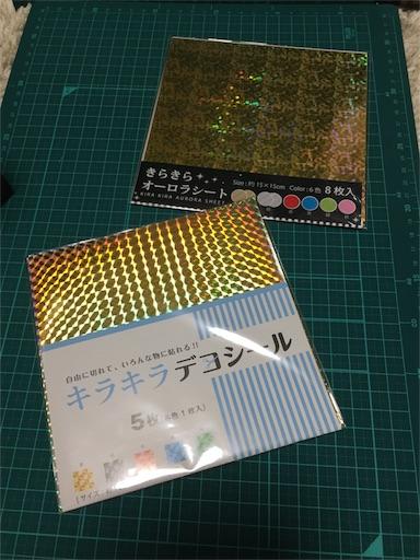 f:id:hibiki27fujiwara:20171016210958j:image
