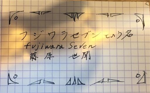 f:id:hibiki27fujiwara:20171203164913j:image