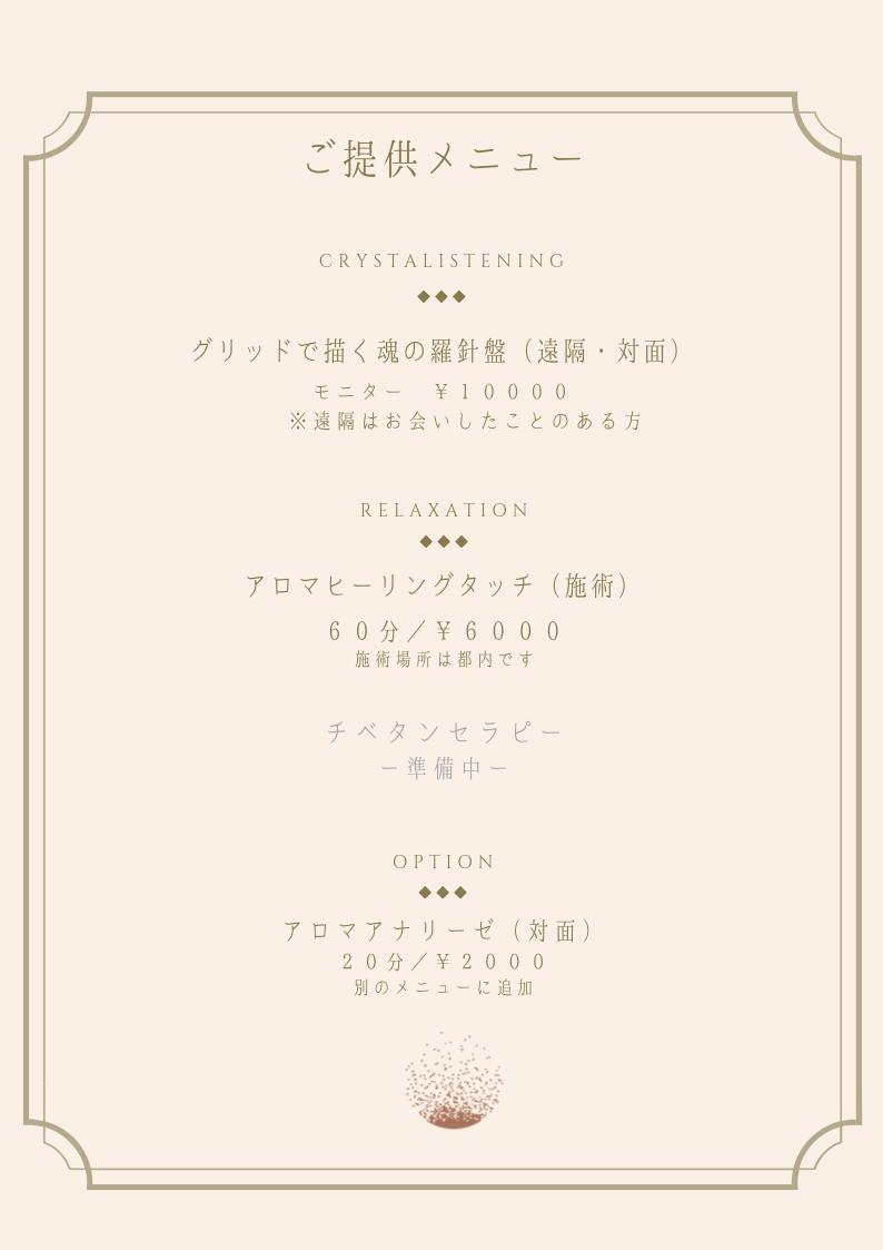 f:id:hibikiai-no-uta:20190928104812p:plain