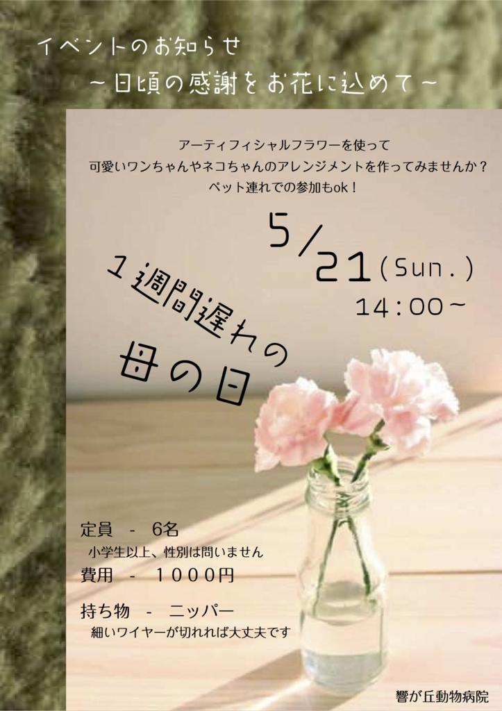 f:id:hibikigaoka-ah:20170512122637j:plain