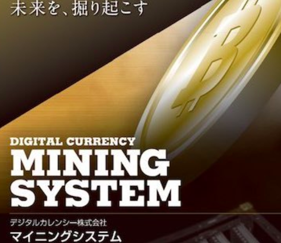 デジタルカレンシーマイニングコイン,DCM,マイニング,