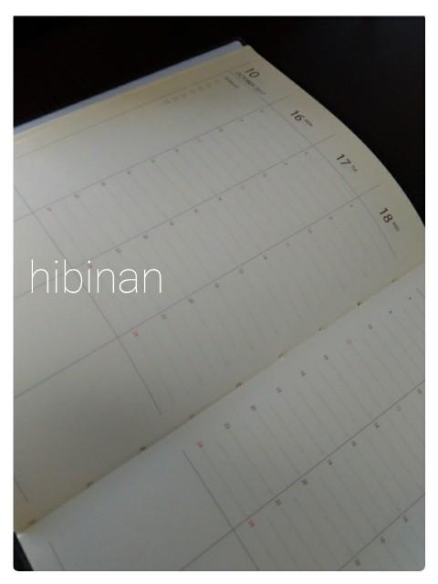 f:id:hibinan:20170826221517j:image