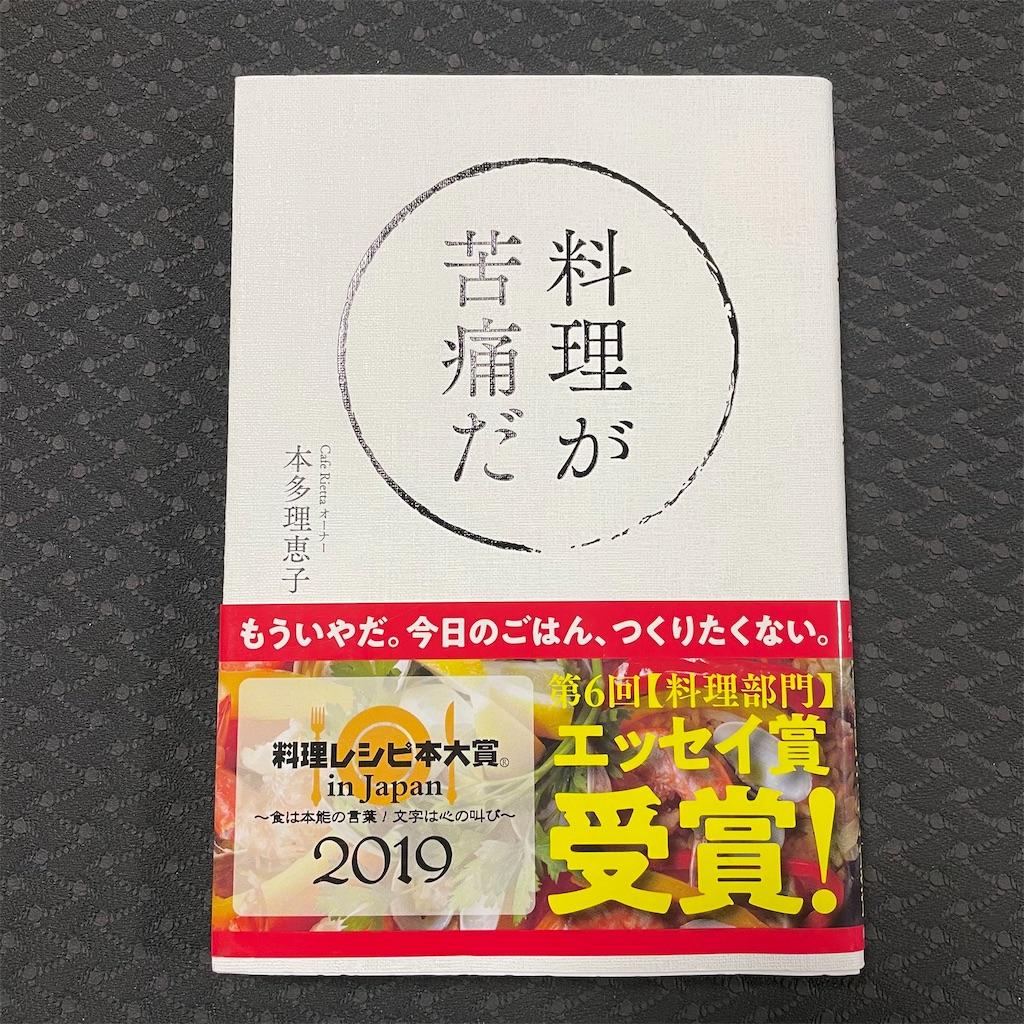 f:id:hibinan:20210102004636j:image