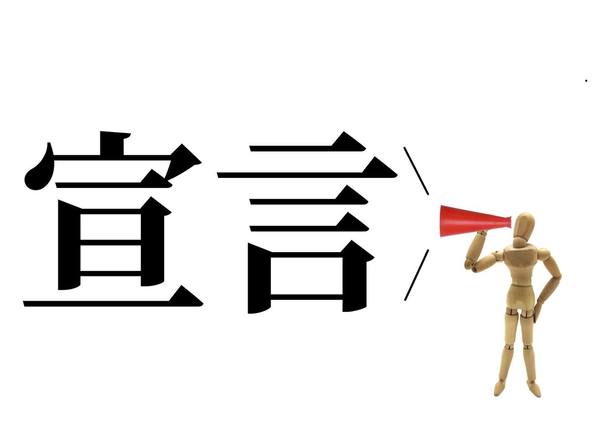 f:id:hibinayamuarudaigakuseinokiroku:20190610210003j:plain