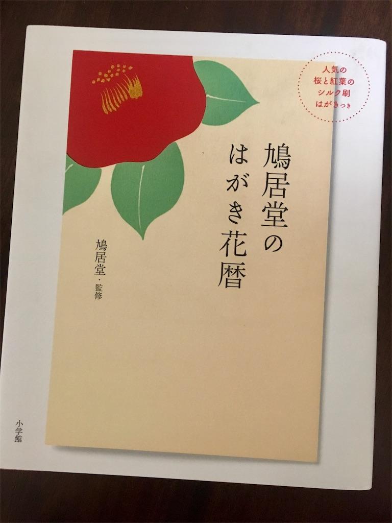 f:id:hibinomarumaru:20170604002144j:image
