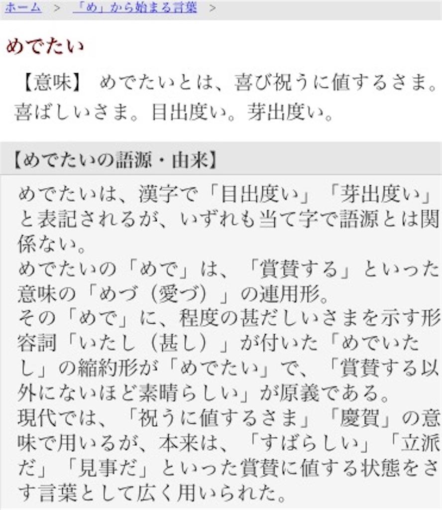 f:id:hibinomarumaru:20170616180545j:image