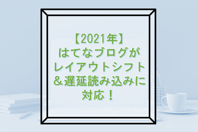 f:id:hibinomatome:20210620090129p:plain