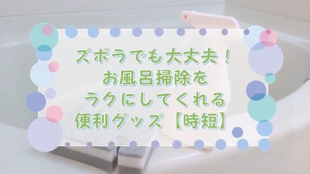 ズボラでも大丈夫!お風呂掃除をラクにしてくれる便利グッズ【時短】