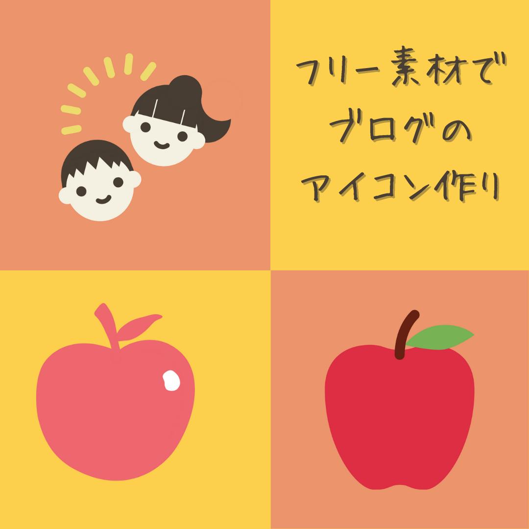 りんごと子供のイラスト