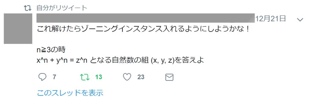f:id:hibit_at:20181225215109p:plain