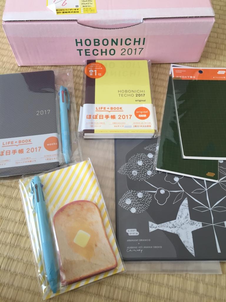 f:id:hibitanoshi:20160906130643j:plain