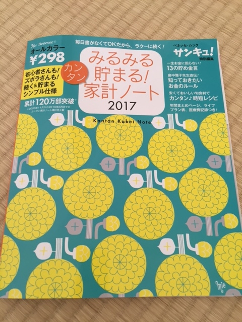 f:id:hibitanoshi:20161126134848j:plain