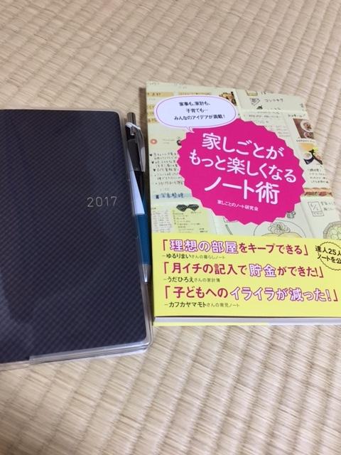 f:id:hibitanoshi:20170106231944j:plain