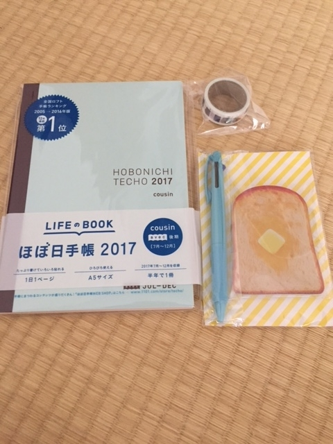 f:id:hibitanoshi:20170622125322j:plain