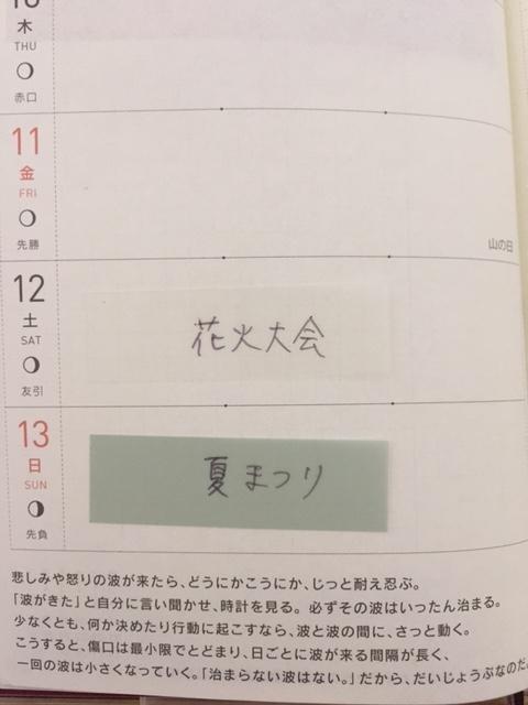f:id:hibitanoshi:20170629140315j:plain