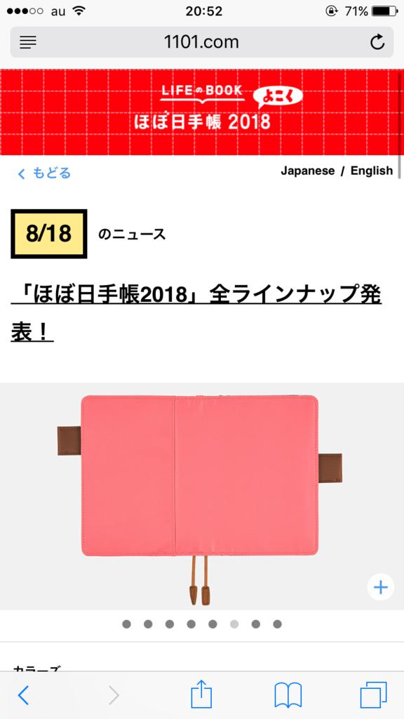 f:id:hibitanoshi:20170818211226p:plain