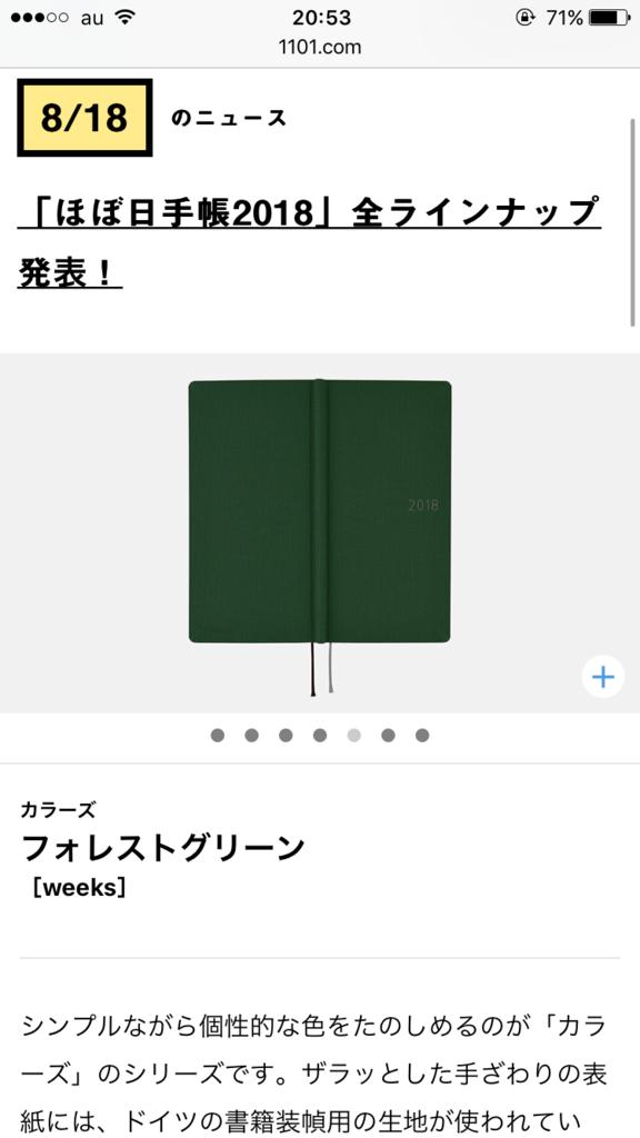 f:id:hibitanoshi:20170818211333p:plain