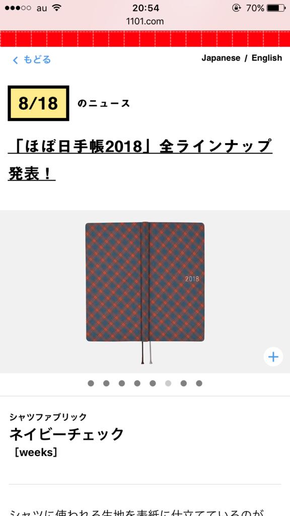 f:id:hibitanoshi:20170818211444p:plain