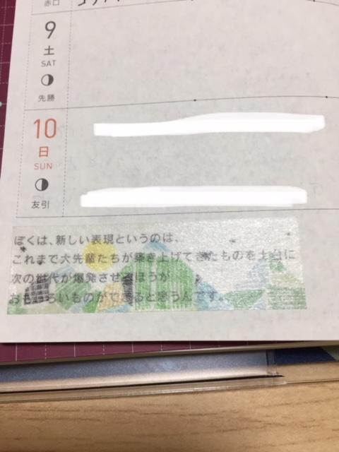 f:id:hibitanoshi:20171209211951j:plain