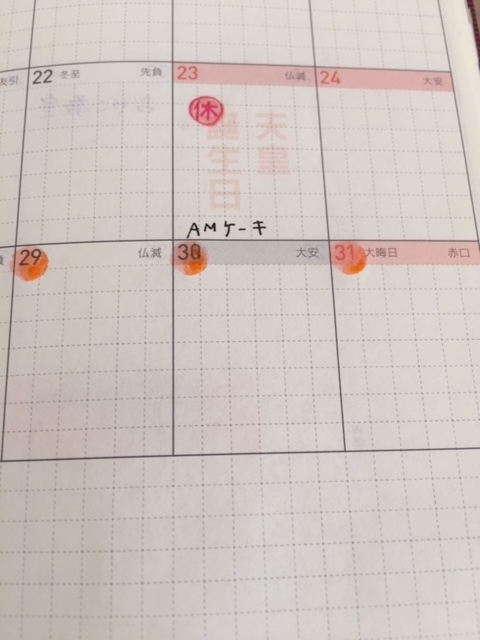 f:id:hibitanoshi:20171214125916j:plain