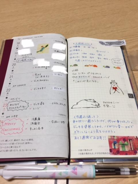 f:id:hibitanoshi:20171225133721j:plain