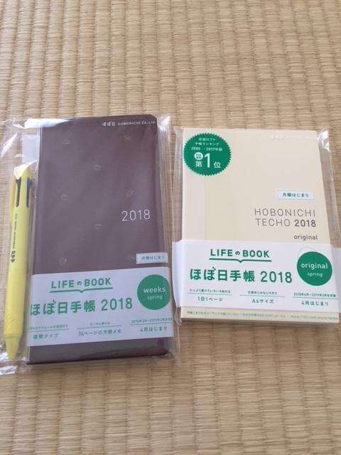 f:id:hibitanoshi:20180207211159j:plain