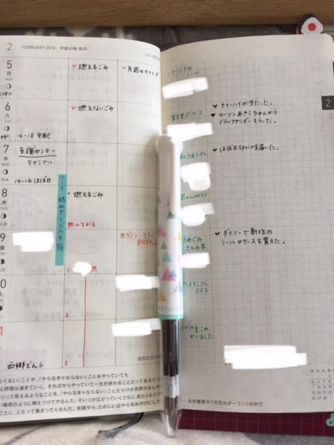 f:id:hibitanoshi:20180213123524j:plain