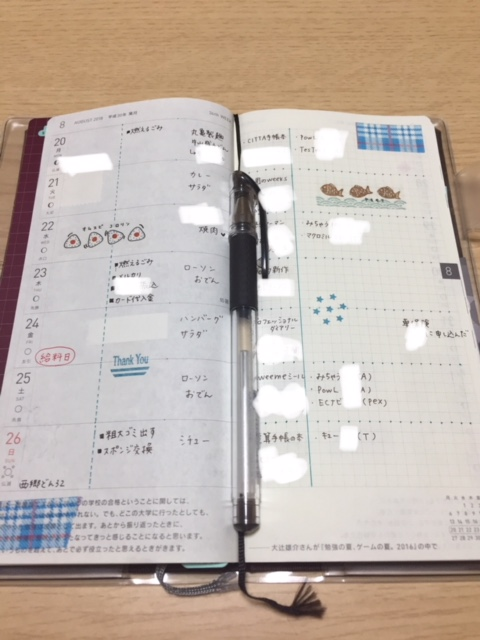 f:id:hibitanoshi:20180827100919j:plain