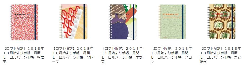 f:id:hibitanoshi:20180918092552p:plain