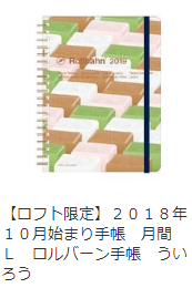 f:id:hibitanoshi:20180918093111p:plain