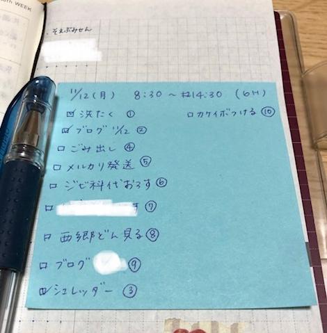 f:id:hibitanoshi:20181112103439p:plain
