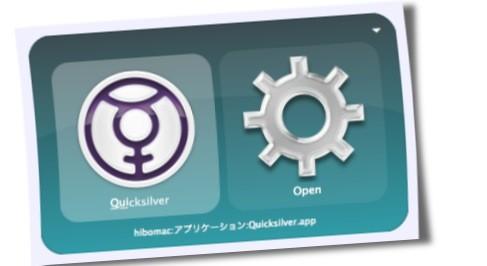 hibomaの日記  Quicksilverのショートカットキーに ctrl + 英数 と ctrl + かな(カナ)
