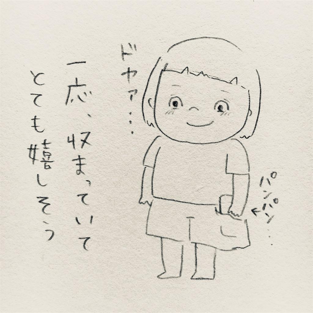 f:id:hiccyakameccyaka:20180823154515j:image