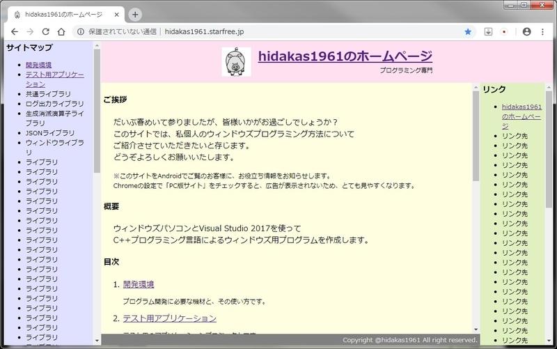 f:id:hidakas1961:20190309164020j:plain