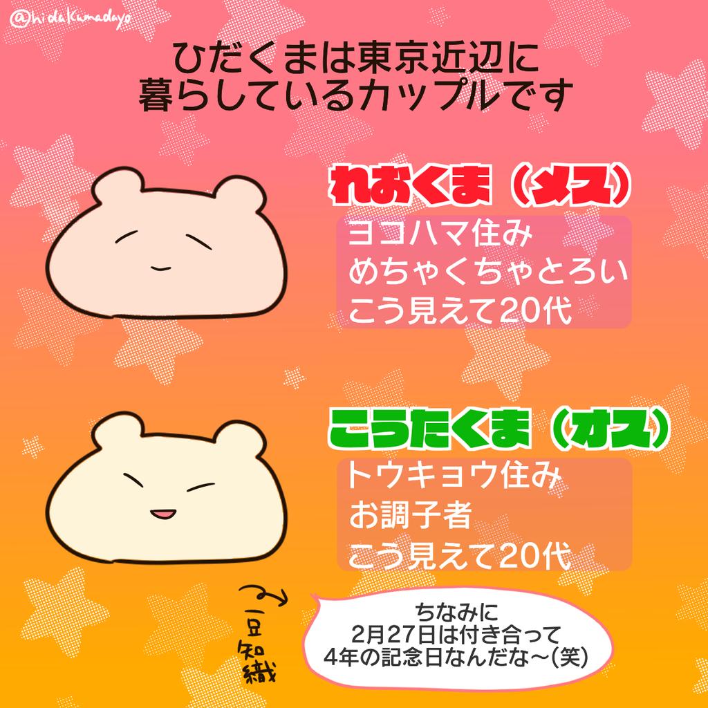 f:id:hidakumadayo:20190222214532p:plain