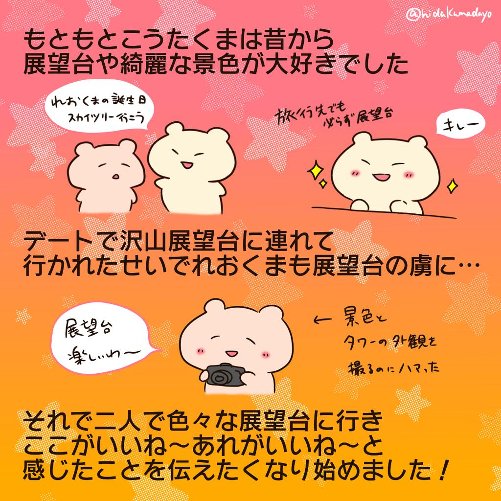 f:id:hidakumadayo:20190222215256p:plain