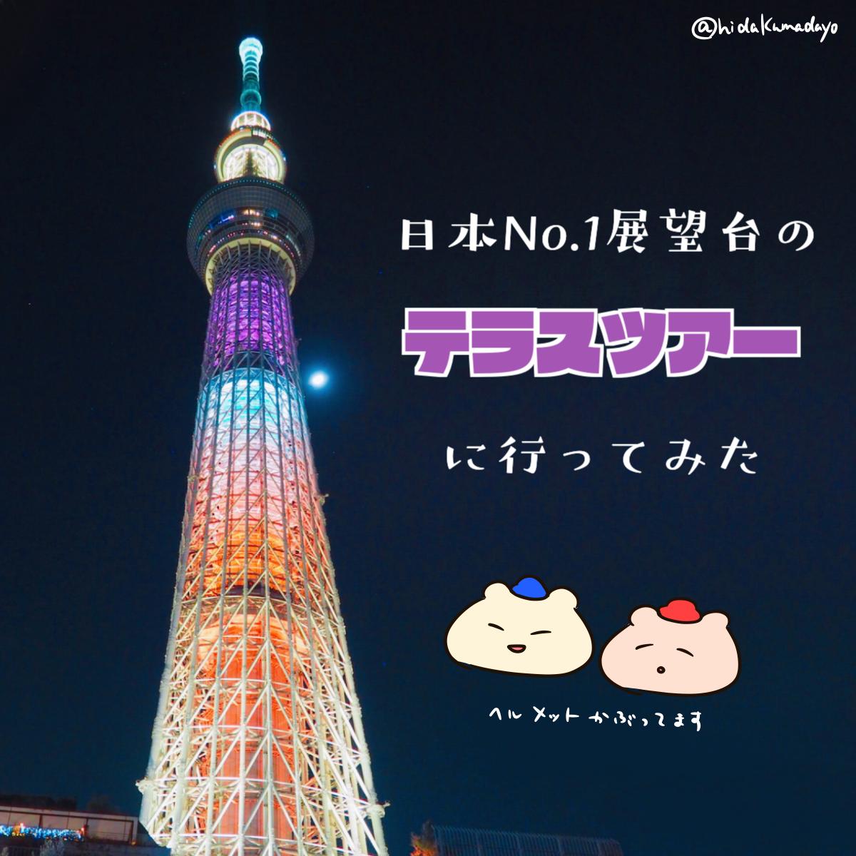 f:id:hidakumadayo:20190412202458p:plain