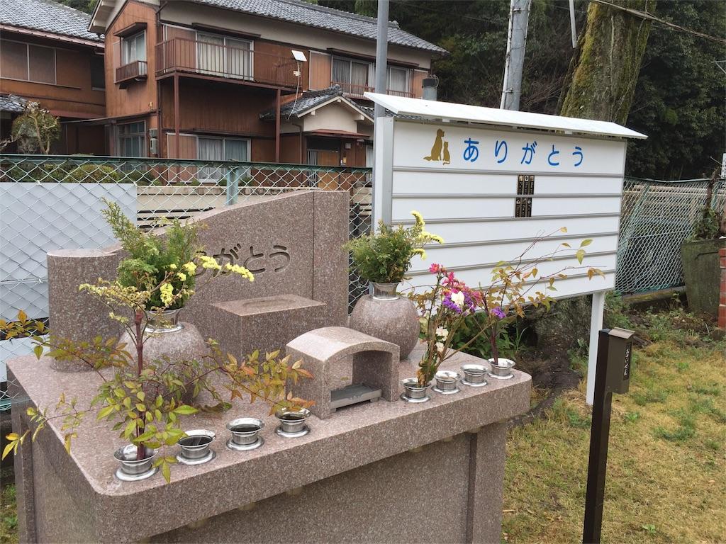 f:id:hidamari-pet-ceremony:20170409123428j:image