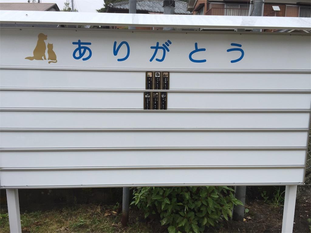 f:id:hidamari-pet-ceremony:20170409124058j:image